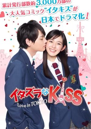 Itazura na Kiss - Love in Tokyo Season 01