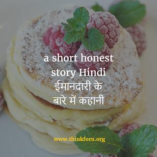 honest story Hindi, ईमानदारी के बारे में कहानी, story about honest person story about honest man, a honest man story a honest boy story a short honest story,