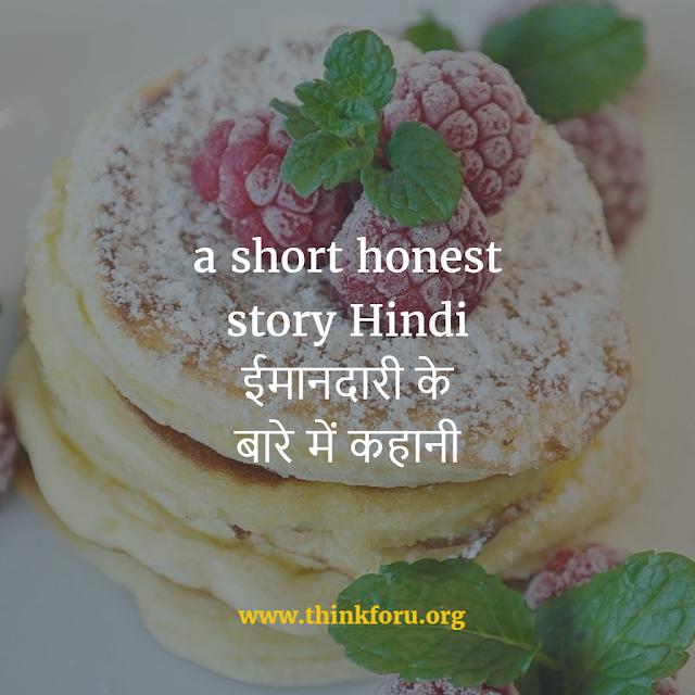 2018 a short honest story Hindi,Honest  ईमानदारी के बारे में कहानी