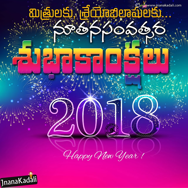 2018 New year Greetings in Telugu, Online Telugu New year greetings hd wallpapers