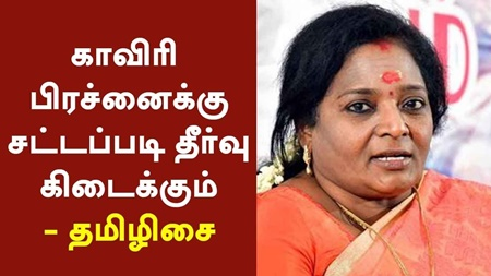 The Cauvery problem will be Solved legally Says Tamilisai Soundararajan