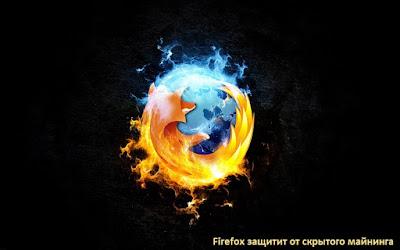 Firefox защитит от скрытого майнинга