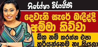 Nirosha Speaks About The Divorce | Gossip Lanka News