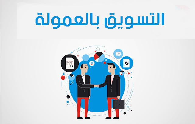 4. التسويق بالعمولة Affiliate Marketing