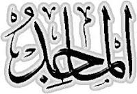elaj-e-azam ya majido benefits in urdu