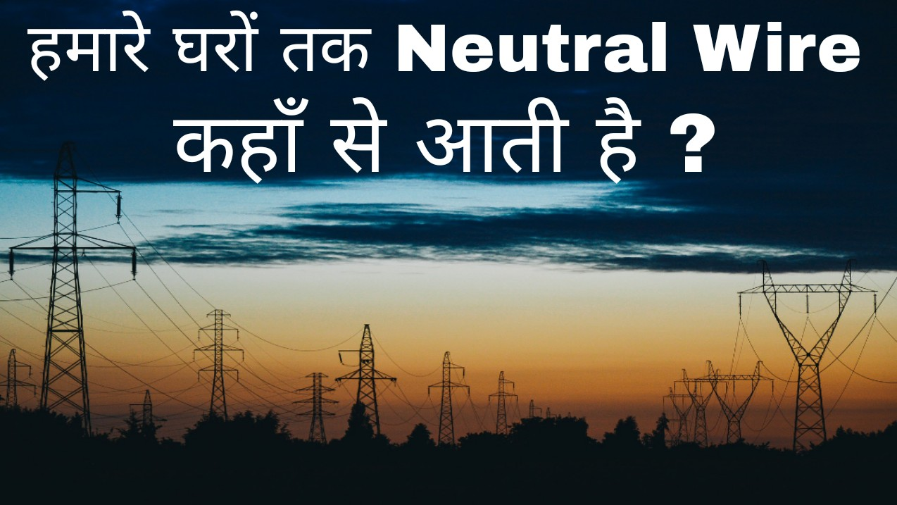 Neutral Wire in Our Home. HINDI Neutral Wire in Sub-Station - Learn EEE