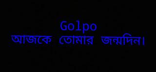 Golpo আজকে তোমার জন্মদিন।