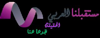 بداية مشوار المستقبل العربي