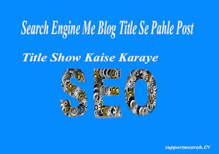 search engine me blog title se pahle post title show kaise karaye