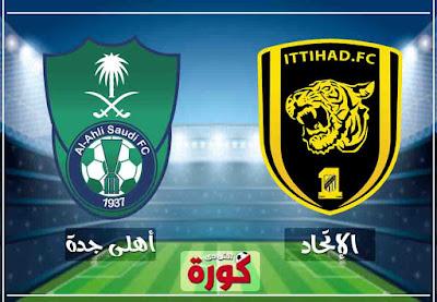 بث مباشر مشاهدة مباراة الأهلي والاتحاد السعودي