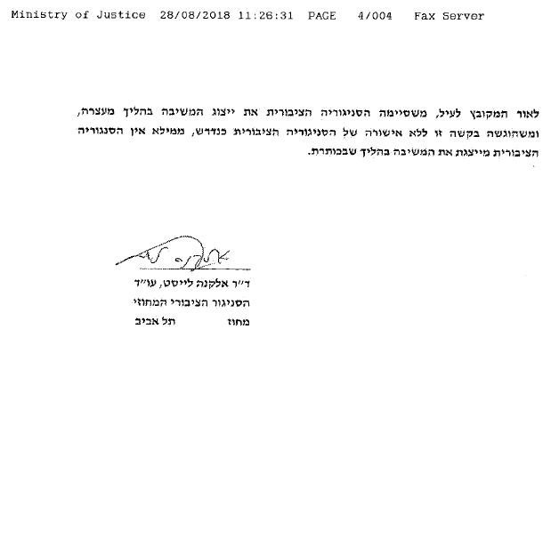 הודעת הסנגוריה הציבורית לשופט אברהם הימן שאינה מייצגת את לורי שם טוב בהליך המעצר מה- 28.08.2018