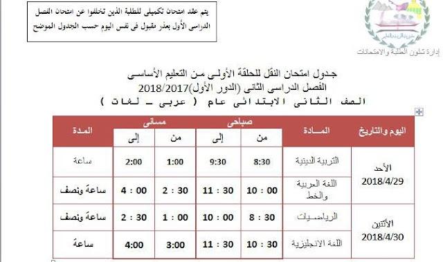 جداول امتحانات الفصل الدراسى الثانى 2018 لمحافظة الجيزة.