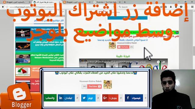 learn blogging | دروس بلوجر عربي :  إضافة زر اشتراك اليوتوب وسط مواضيع بلوجر أو بأي مكان في موقعك