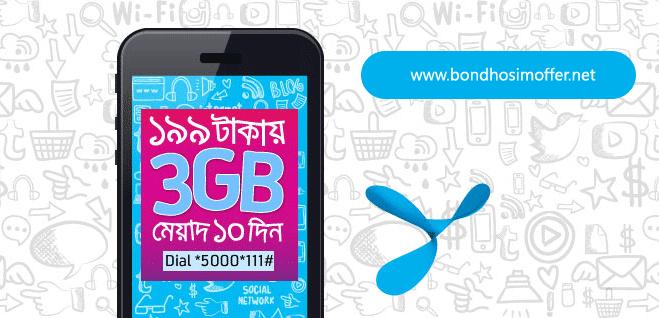 Grameenphone 3GB 199tk