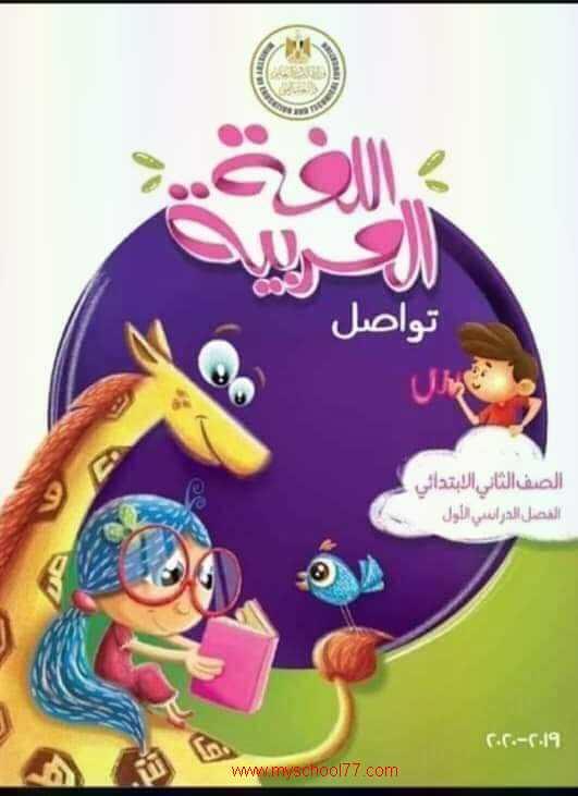 منهج اللغة العربية الجديد للصف الثانى الابتدائي ترم أول 2020 تواصل