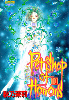 [秋乃茉莉] Pet Shop of Horrors 第01-10巻