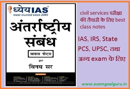 International Relations Book For Upsc Pdf In Hindi