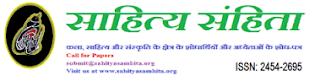 Sahitya Samhita