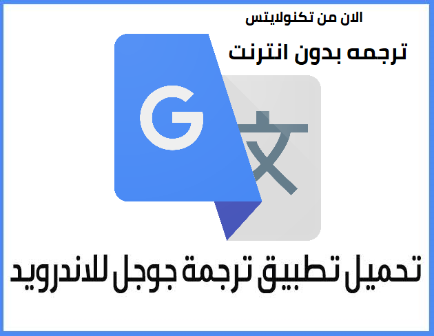ترجمة قرقل