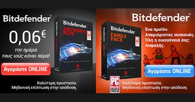 Bitdefender - Ολοκληρωμένες Λύσεις Security για το PC, το Smartphone ή το Tablet σας, Antivirus