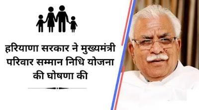 Mukhyamantri Parivar Samman Nidhi