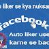 Facebook autoliker se hone wale nuksan aur iska upyog kyo na kare