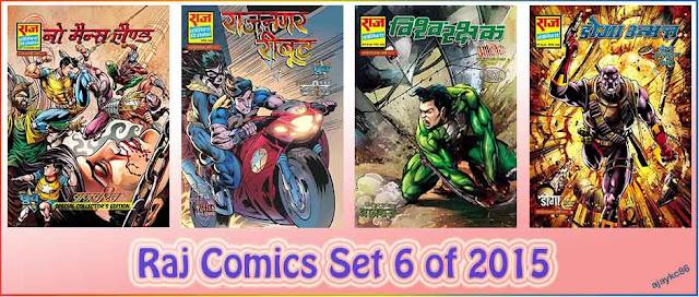 Raj Comics Set 6 of 2015