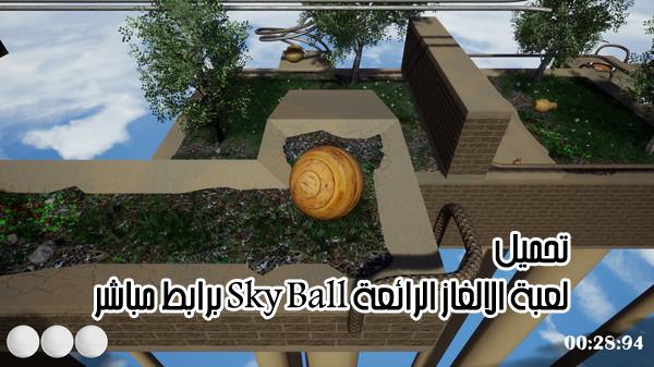 تحميل لعبة الالغاز الغنية عن التعريف كرة السماء Sky Ball للكمبيوتر برابط مباشر