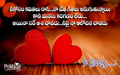 funny love letters in telugu