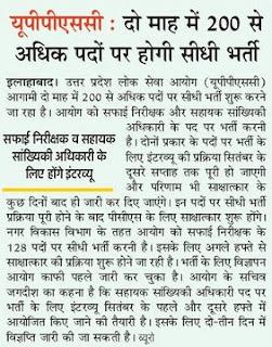 UPPSC Safai Nirikshak Recruitment in Nagar Vikas Vibhag