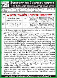 nhai-dgm-technical-manager-technical-post-recruitment-notification-2018-www-tngovernmentjobs-in