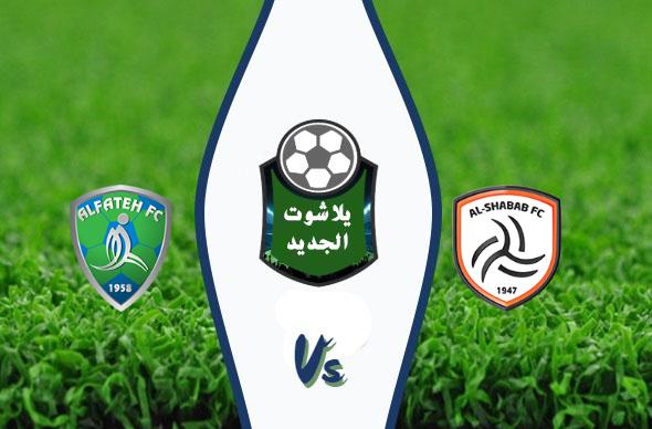 نتيجة مباراة الشباب والفتح اليوم السبت 1-01-2020 الدوري السعودي