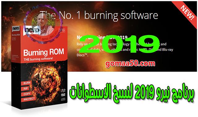 برنامج نيرو 2019 لنسخ الاسطوانات  Nero Burning ROM 2019 v20.0.2012