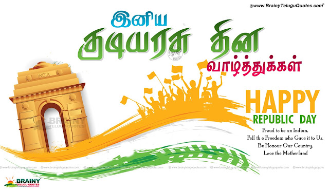 Happy Republic Day 2017 Sms,Greetings,Quotes Pictures in Tamil,Republic Day Wishes in Tamil,Republic Day greetings in tamil,Republic Day hd wallpapers,Republic Day slogans,Republic Day history,Republic Day essays,Republic Day quotes,Republic Day kavithai in tamil,Happy Republic Day Tamil Wishes Messages Quotes Pictures, tamil sms kavithai, tamil sms collection, tamil friendship sms, tamil sms love, tamil good night sms, cute tamil sms, tamil birthday wishes, tamil sms download.