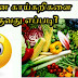 How to Buy Vegetables in Market Tamil Tips