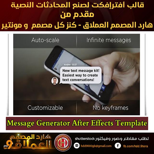 تحميل قالب أفترإفكت لصنع المحادثات النصية - Videohive Text Message Generator After Effects Template