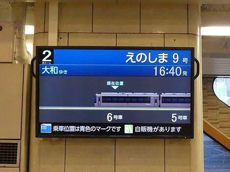 小田急電鉄 えのしま9号 大和行き 30000形EXE(2018.10ふじさわ江の島花火大会臨時ダイヤ)