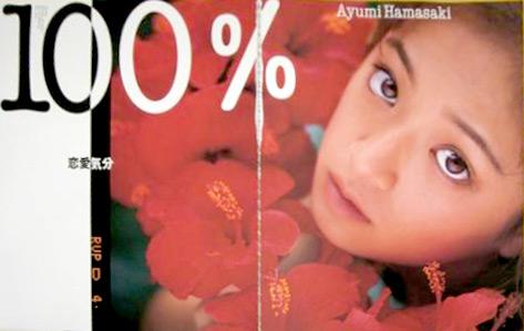 Ayumi Hamasaki 1995-05 Rensha