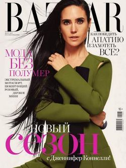 Читать онлайн журнал<br>Harper's Bazaar (№3 март 2017)<br>или скачать журнал бесплатно