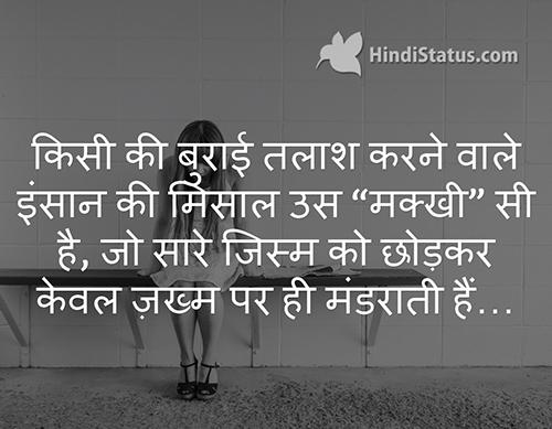 Someone's Evil - HindiStatus