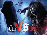 Film Horor Terbaru: Sadako v Kayako (2016) Film Subtitle Indonesia Streaming Full Movie Gratis