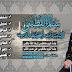 الشيخ الدكتور سالم القطيبي - تفسير الأحلام - SHEIKH DR. SALIM AL-QUTAIBI - Interpretation of Dreams