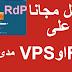 احصل على VPS اوRDPمجانا مدى الحياة حصريا 2016