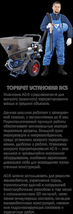 Установка АС-5 предназначена для мокрого (влажного) торкретирования малых и средних объемов. Данная машина работает с затворенной смесью, с заполнителем до 8 мм. Перистальтический принцип работы обеспечивает минимальные эксплуатационные затраты, большой срок эксплуатации и непревзойденное, среди установок мокрого торкретирования, удобство в работе. Установка мокрого торкретирования АС-5 — уникальное и чрезвычайно экономное оборудование, особенно зарекомендовавшее себя для возведения тонкостенных конструкций. АС-5 можно использовать для ремонта железобетона, укрепления пород, строительства зданий и сооружений безопалубочным способом в том числе с использованием 3D панелей, нанесения огнеупорных составов, санации железобетонных конструкций, нанесения гидроизолирующих составов и отделочных работ.