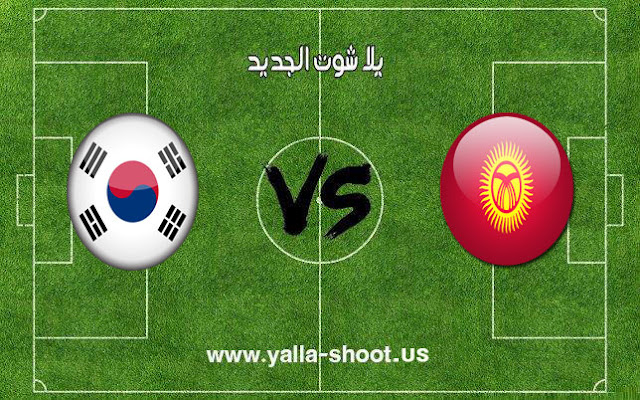 اهدف مباراة كوريا الجنوبية وقيرغيزستان اليوم 11-01-2019 كأس آسيا 2019