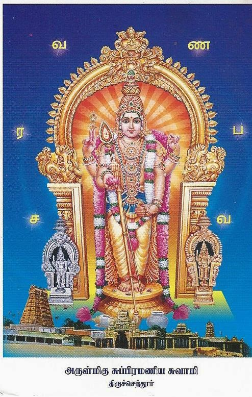 Tiruchendur ( Thiru-Cheer-Alai-Vai) - Second of the six abodes of