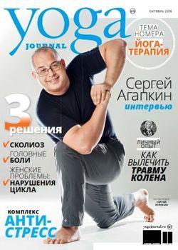 Читать онлайн журнал<br>Yoga Journal (№78 октябрь 2016 Россия)<br>или скачать журнал бесплатно