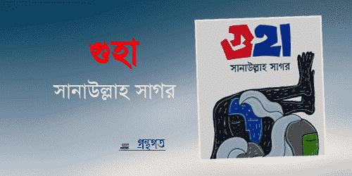 গুহা - সানাউল্লাহ সাগর