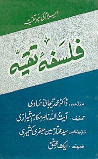 فلسفہ تقیہ تالیف آیت اللہ ناصر مکارم شیرازی