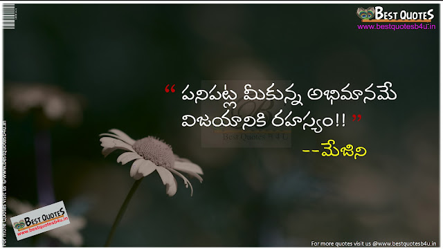 inspirational telugu quotes 131